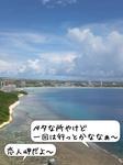 恋人岬FUKI.jpg